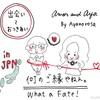 Amor and Aya#009 何のご縁やねん。