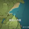 【原神】無名の島を攻略・探索してみた(風神の瞳/宝箱の位置)