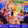 【7時にあいましょうSP 】最強占い師ゲッターズ飯田・水晶玉子より  結婚可能度チェック