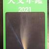 天文年鑑2021