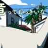 漫画【恐竜の飼いかた】1巻目