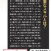 『週刊SPA!』2018年12月25日号の「ヤレる女子大学生RANKING」に反対署名が多数/ 批判されるべきは『週刊SPA!』編集部だけなのか?