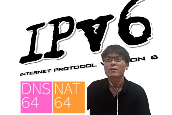 業界横断で課題解決!ゲーム大好きな私たちが業界の皆さんにNAT64/DNS64を紹介してきました🎮