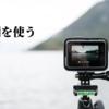 【ブログ運用】はてなブログに動画を貼りたい。