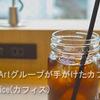 NHN PlayArtが手がけた「カフェ ✕ オフィス」Caffice(カフィス)がオープン