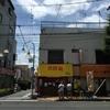 【今週のラーメン1964】 めだかTANTAN (東京・東中神) 汁なし担担麺