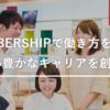 【説明会】「大手企業のマーケティングパートナー」㈱メンバーズ