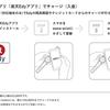 【活用Tips】Andorid端末からタッチして、wena wristへ楽天Edyチャージができます。