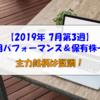 【株式】運用パフォーマンス&保有株一覧(2019.7.19時点) 主力銘柄は堅調!
