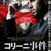 映画『コリーニ事件』と原作小説「コリーニ事件」(ネタばれあり)