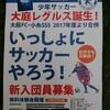【イベント】4/23(日)体験会を開催します!
