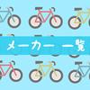【一覧】ロードバイクメーカー約60社~有名どころからマイナーまで~