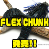 【KEITECH】しっかり動き、しっかり水を動かすチャンクワーム「FLEX CHUNK」発売!