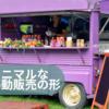 スズキ ジムニーによるミニマルなコーヒー移動販売の形
