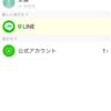 【10時間目】LINE(ライン)の使い方