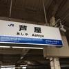 三都物語。リハビリひとり旅④京都