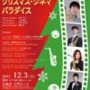 【ご案内】サクソフォーン四重奏で聴くクリスマスコンサート2017@竹風堂 大門ホール
