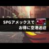SPGアメックスでお得に空港送迎【貸切タクシーエアポート送迎】