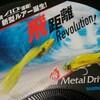 【超速報】Metal Drive 登場❗