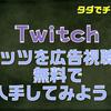 Twitchのビッツを広告視聴で無料で入手してみよう!
