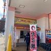 「PAKU-PAKU」初訪問♪こんなにコスパが良くて食べやすくて大ファンになりました!