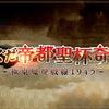 【FGO シナリオキャプチャ】ぐだぐだ帝都聖杯奇譚-極東魔神戦線1945- 第十節「降誕」
