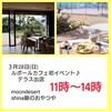イベントレポ☆千葉みなとカフェ ルポールカフェ | moon desert 犬の洋服