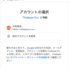 【Angular + Firebase】アプリケーションをデプロイする