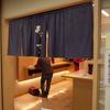 天玉そば。羽田空港国内線第1旅客ターミナル「あずさ」