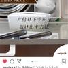 〜kurasso掲載のお知らせ〜