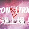 "TRON(TRX)がインドネシア(FTAF非加入国)の取引所""INDODAX""に上場!!"