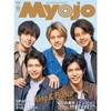 Myojo/ちっこいMyojo 2021年 10月号の表紙はKing & Prince!