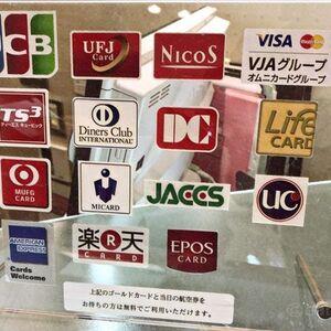 クレジットカード利用で獲得できるポイントは、なぜ年々、ショボくなってきているのか?高還元率カードがなくなりつつある背景を説明。
