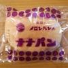 「ナナパン」 有限会社メロンパン(広島県呉市) レトローカルパン探訪