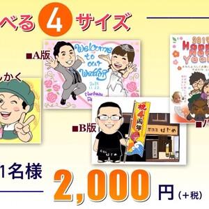 格安の2,000円から!デジタル似顔絵イラスト新登場!
