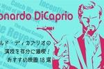 レオナルド・ディカプリオ出演おすすめ映画18選!演技力を存分に満喫【まとめ】