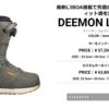 【21-22 DEELUXE(ディーラックス)ブーツのインナーの種類と、一流の成型技術について】