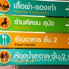 タイ文字に挑戦!おすすめの教材
