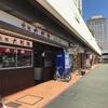 徳島県の大判焼き人気店『元祖大判焼 あたりや』。1個70円で幸せが買える