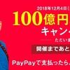 12月4日からPayPay支払いで20%のキャッシュバックキャンペーン!