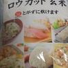 ロウカット玄米2袋目、終了。