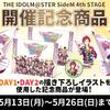 アソビストアにてSideM4th開催記念商品が事前予約受付中!!
