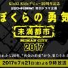 【ドラマ】2017 ぼくらの勇気 未満都市 KinKi Kids・嵐