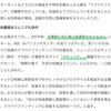 日経ヴェリタス4月5日号にコメントが掲載されました