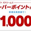 完全無料の登録だけで合計1,860円もらえる方法(キャンペーンコード紹介)