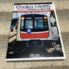 大阪メトロ初の運転席展望DVDが発売に!