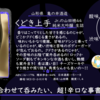 【月曜日の先週の一本!】くどき上手 Jr.の山田穂44 純米大吟醸 生詰【FUKA🍶YO-I】