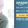 【スマホ版】Amazonファミリーの入会・登録方法を詳しく紹介!3ステップの簡単手順&サインアップのやり方
