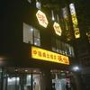 味仙 矢場店 / 名古屋市中区大須3-6