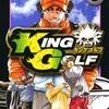 『KING GOLF』5巻のあらすじ